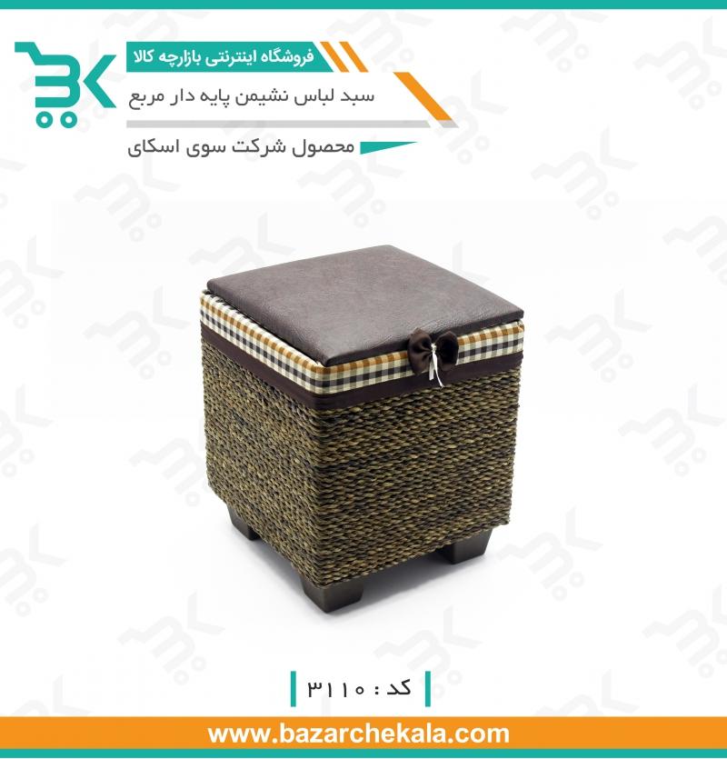 سبد لباس نشیمن پایه دار مربع