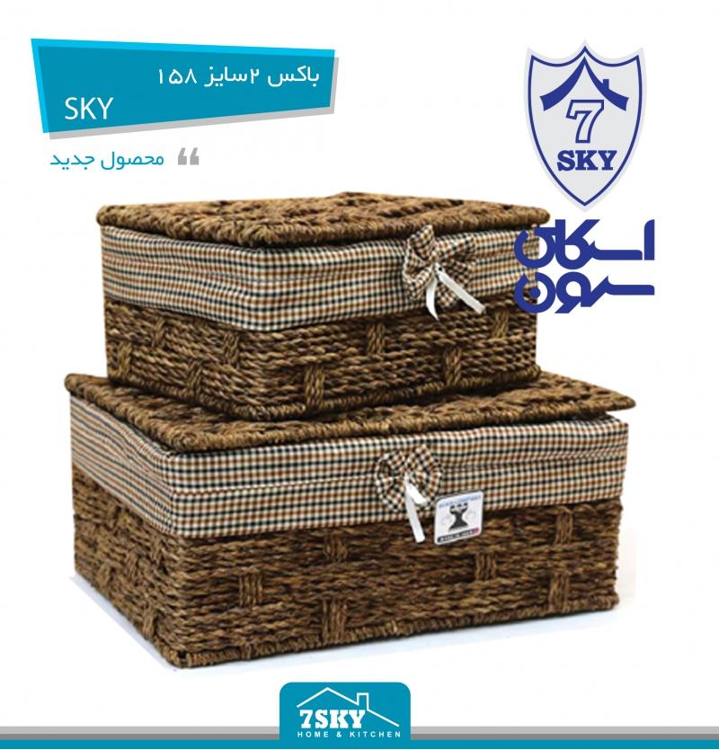باکس2سایز158