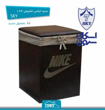 سبد لباس نشیمن192